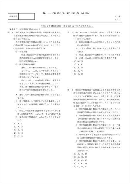 1syu_H25_04_Q